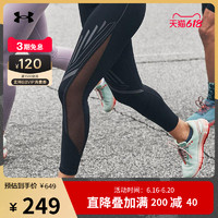 安德玛官方UA Qualifier Speedpocket女子跑步运动紧身裤1355451 黑 L
