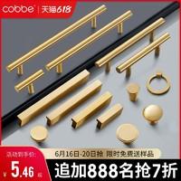 Cobbe/卡贝 纯铜拉手柜门现代轻奢黄铜拉手衣橱柜全铜门把手金色简约抽屉单孔