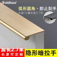 Rottbaze 隐形拉手柜门长条金色把手衣柜现代简约拉手轻奢橱柜抽屉暗藏拉手