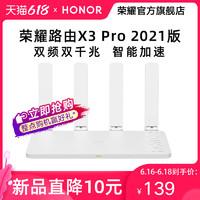 HONOR 荣耀 [新品现货]荣耀路由X3 Pro 2021版无线WiFi双千兆端口家用路由器5G双频智能支持IPV6高速上网信号增强穿墙王