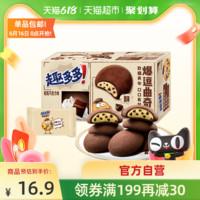 亿滋趣多多爆逗曲奇粒粒巧克力味大块巧克力饼干网红休闲零食96g