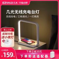 EZVALO 几光 手机无线充电床头灯网红简约现代北欧ins台灯感应少女触摸小夜灯
