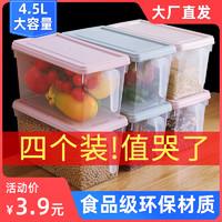 乐彼家居 乐彼   厨房冰箱保鲜盒 收纳盒   3.5L