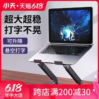 小天 电脑支架笔记本托架可升降17寸悬空散热桌面支撑架苹果mac办公室站立金属增高手提支架铝合金稳折叠便携