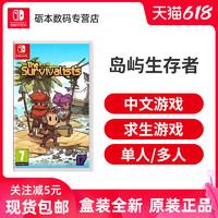 任天堂 Switch NS游戏卡带 岛屿生存者
