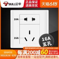 BULL 公牛 开关插座面板16A五孔二三插电源墙壁装修 86型大间距5孔暗装
