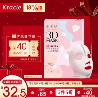 日本进口 肌美精(Kracie)立体3D面膜(樱花限定)保湿嫩肤面膜 4片/盒 补水保湿面膜