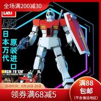 万代 HGUC 020 20 1/144 RGM-79 GM 量产型吉姆 高达