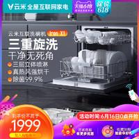 VIOMI 云米 洗碗机小米家App全自动家用8套热风烘干消毒一体嵌入式2021款