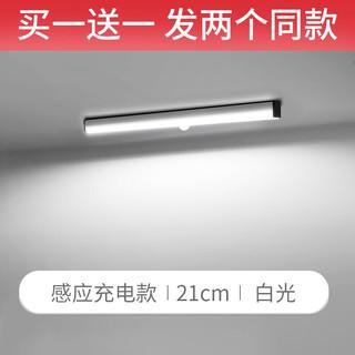 夜间自动无线下床人体感应灯长条 210mm充电白光+数据线
