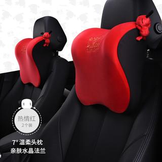 icaroom 爱车屋 汽车头枕3D护颈枕 热情红 2个颈枕