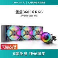 DEEPCOOL 九州风神 堡垒360EXRGB版CPU水冷散热器泄压冷排/静音风扇/多平台
