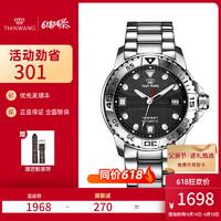 TIAN WANG 天王 手表 男表新品蓝鳍系列100米潜水运动防水机械男士手表101122