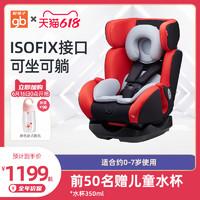 gb 好孩子 高速儿童安全座椅汽车0-7岁360度旋转车载汽车座CS772