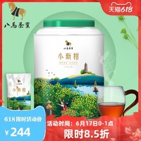 bamatea 八马茶业 八马茶叶 广东新会小青柑普洱茶熟茶小新柑柑普茶罐装250g