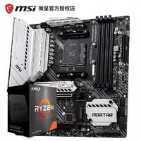 MSI 微星 R5 5600X 搭微星B550M MORTAR WIFI主板CPU套装