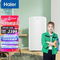 Haier 海尔 125升迷你复古化妆品美妆冰箱家用单门冷藏母婴冷柜冰柜风冷无霜节能低噪BC-125WLH6SW9