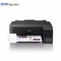 EPSON 爱普生 L1119 家用彩色墨仓式打印机&小白学习盒子套装 升级手机远程打印