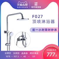 过江龙 F027 淋浴花洒套装家用全铜卫浴室增压顶喷淋浴器压力控温
