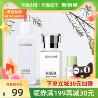 HABA 鲨烷精纯美容油15ml/瓶锁水保湿呵护敏感肌精华液面部精华