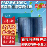 雅阁空调滤芯八九代 思域空调滤清器奥德赛思铂睿 CRV空调格PM2.5
