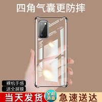 三星S20手机壳s20保护套+透明s10硅胶套5g男女气囊全包防摔电镀