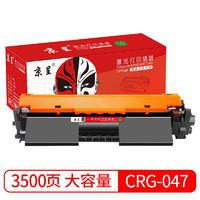 京呈CRG047适用佳能ic MF113w粉盒LBP112打印机墨粉盒MF112墨盒CRG049硒鼓 CRG-047粉盒带芯片 大容量1支(3500页)