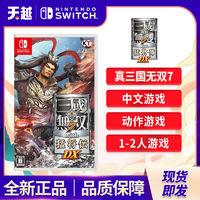 任天堂 Switch NS游戏 真三国无双7 with 猛将传 DX 中文 全新