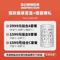 AlphaStyle 618狂欢T恤短裤盲盒推荐