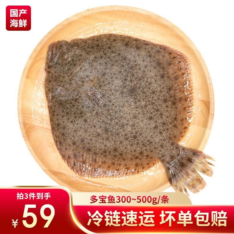 裕峰 海捕新鲜多宝鱼 鲜活冷冻比目鱼 国产鱼 多宝鱼 海鲜水产 年货深海鱼 300g~500g/条