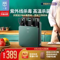 一觅筷子砧板消毒机紫外线消毒柜刀架刀具收纳家用小型案板烘干机