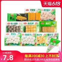 安井海鲜肉丸子火锅食材配菜撒尿牛肉丸鱼豆腐鱼籽包虾滑烧烤冒菜
