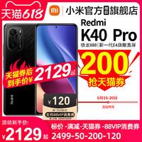 MI 小米 Xiaomi/小米Redmi K40Pro 5G手机官方旗舰店全网通官网正品手机红米k40pro系列