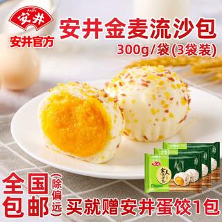 Anjoy 安井 金麦流沙包 蛋黄流沙包子馒头冷冻早餐速食奶黄包300g袋装 3袋装
