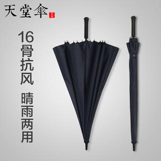 天堂伞直柄长杆伞自动超大16骨抗风晴雨伞防晒防紫外线黑胶伞男女