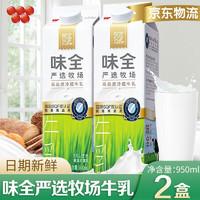 味全牛乳鲜牛奶严选牧场冷藏牛早餐奶乳低温鲜奶网红脏脏茶奶茶店同款盒装高温杀菌乳 鲜牛乳950ml*2盒