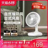DAEWOO 大宇 韩国大宇空气循环扇家用电风扇台式宿舍小型学生台扇摇头低噪C30