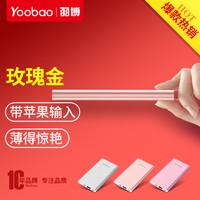 yoobao羽博 充电宝5000毫安小巧迷你mini聚合物通用便携轻薄移动电源
