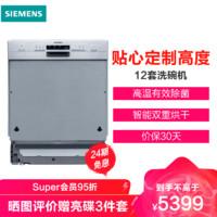 SIEMENS 西门子 12套大容量 嵌入式智能洗碗机 中式碗篮 SJ533S00DC