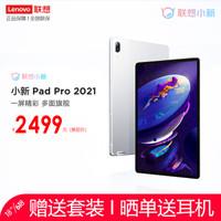 联想 平板电脑小新PadPro2021