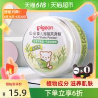 Pigeon贝亲 婴儿爽身粉无滑石粉型玉米粉50gx1盒 宝宝用品摇摇粉