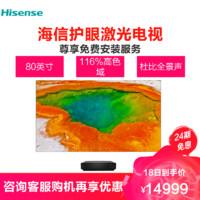 Hisense 海信 电视旗舰店 80英寸 大屏激光电视 4K超高清 智能语音健康护眼 80L5 杜比全景声非投影仪