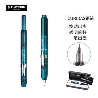 白金 日本进口白金(PLATINUM )PKN-7000 CURIDAS按压式按动钢笔练字文具钢笔套装高档商务男女士送礼 绿色 F尖