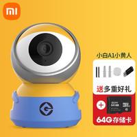 小白摄像头A1小黄人版米家智能摄像机云台家庭监控家用远程手机室内360无线wifi 小白AI版+64g 送读卡器+内附配件