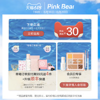 Pink Bear PINKBEAR皮可熊小世界七色眼影盘新品彩妆哑光珠光大地色闪粉学生