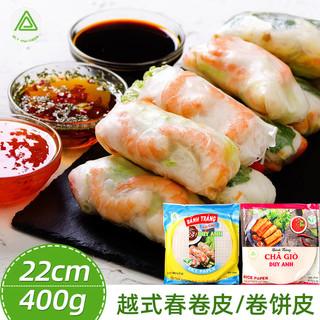 嘉英越南春卷皮0脂肪米纸蘸料薄饼春饼皮油炸透明水晶家用低脂