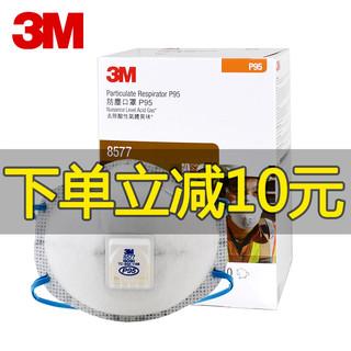 3M 8577 8576活性炭口罩防PM2.5油烟喷漆甲醛装修异味灰尘实验室