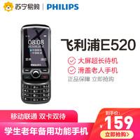 PHILIPS 飞利浦 E520大屏超长待机 滑盖老人手机 移动联通 双卡双待 学生老年备用功能手机