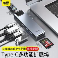 BASEUS 倍思 type-c扩展坞USB苹果笔记本电脑转换器macbook pro4K投屏拓展坞PD充电转接头 HDMI+网口+USB3.0+PD