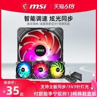 MSI 微星 12cm ARGB 5v3针DIY台式水冷主机电脑机箱风扇炫光同步静音